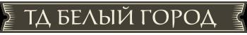 logo_bely-gorod_01_fixheader_01